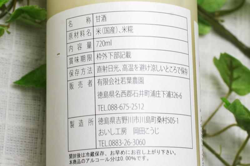【無肥料・自然栽培】プレミアム甘酒720ml すっきり飲めて後味の良い贅沢な米麹甘酒[徳島県:若葉農園]【v800】