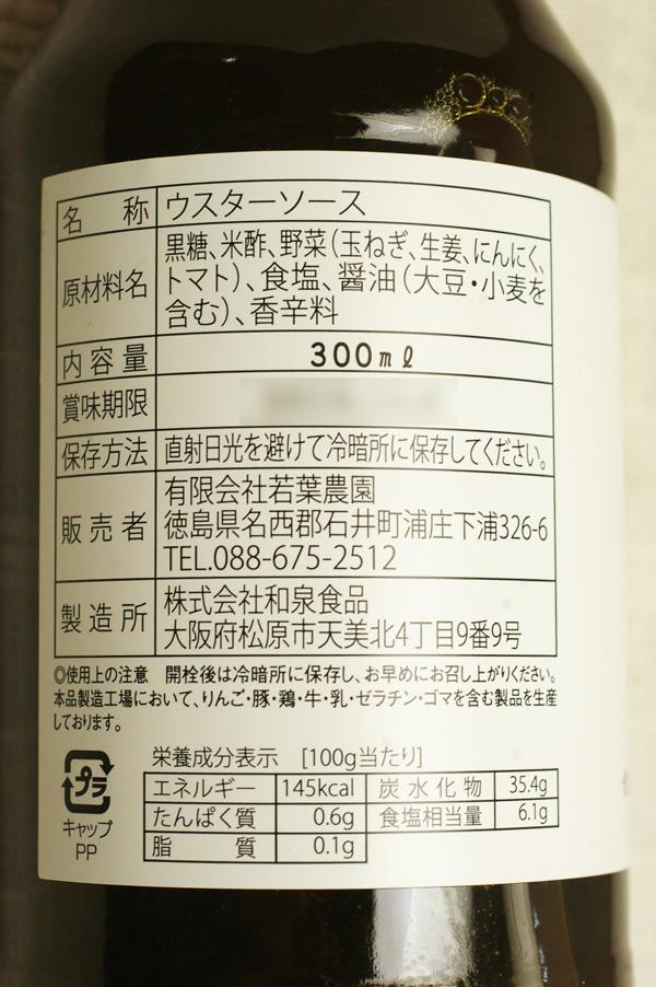 【無肥料・自然栽培】ウスターソース300ml 野菜の旨味がいっぱい詰まったソース【v400】