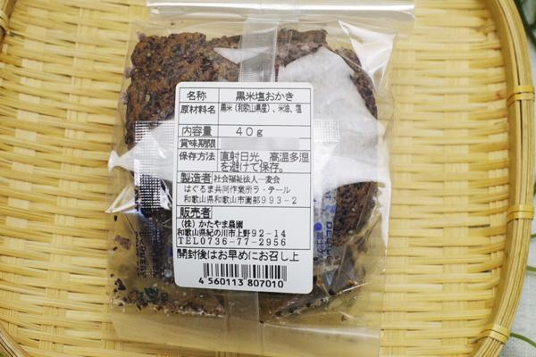 【無肥料・自然栽培】黒米塩おかき サクッとくん 40g【v200】