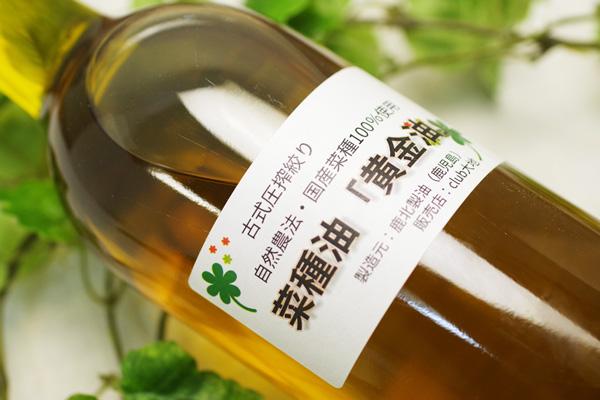 【農薬不使用・無化学肥料】菜種油『黄金油(こがぬゆ)』650g【v800】