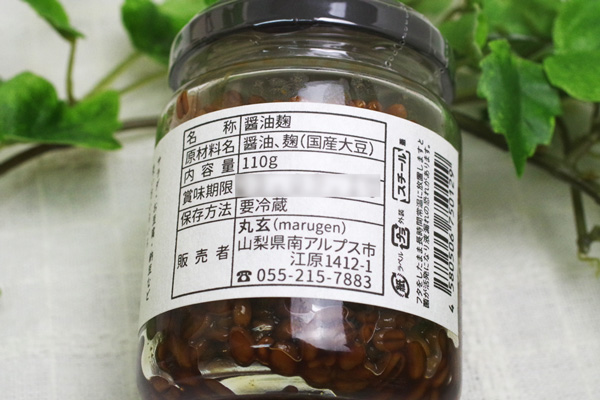 【無肥料・自然栽培】醤油麹 サラダ・お豆腐・納豆など使い方いろいろ[山梨県:丸玄]【v200】
