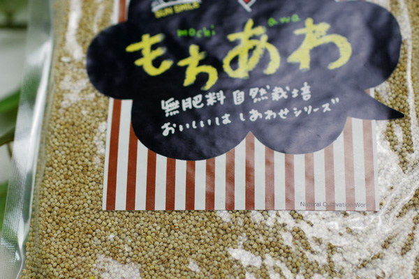 【無肥料・自然栽培】もちあわ200g 【v200】