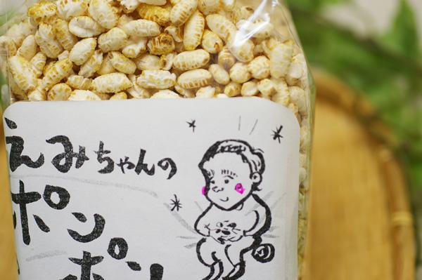 【無肥料・自然栽培玄米使用】えみちゃんのポンポン(玄米ポン菓子)70g【v400】※賞味期限が9/30のため値引き中