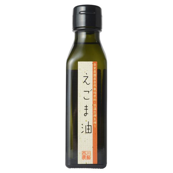 【無肥料・自然栽培】えごま油110g【v200】