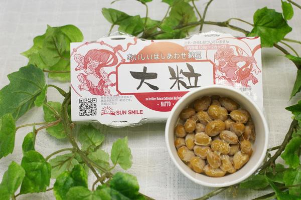 【無肥料・自然栽培】おいしいはしあわせ納豆30g×2【10月19日(火)入荷分】【v400】