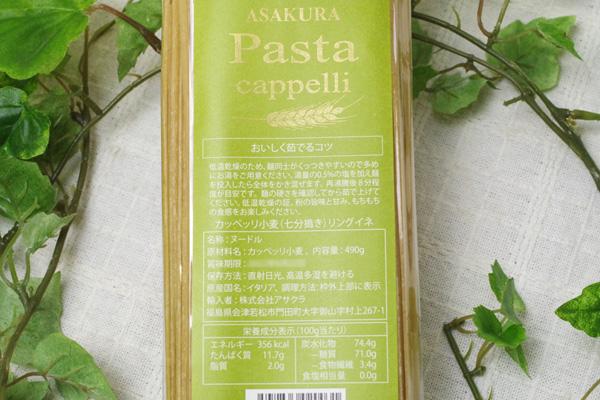 【無肥料・自然栽培】カッペリ小麦・リングイネ【v500】