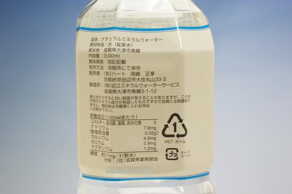 天然鉱泉水 飲む温泉『ありがとう心水』2L【v2000】