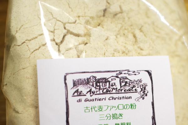 無肥料・自然栽培 古代麦ファッロの粉(三分搗き) 500g【v500】