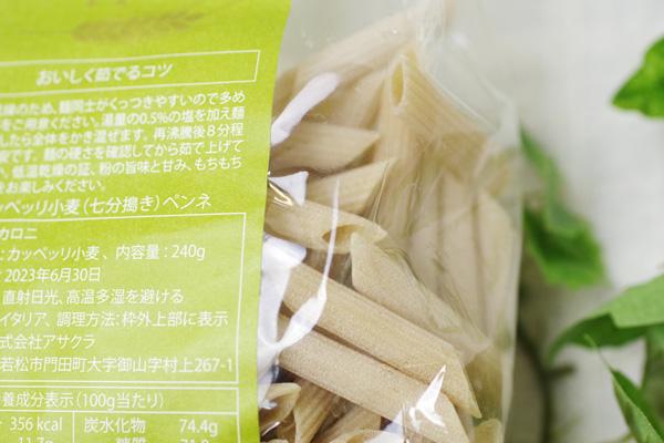 【無肥料・自然栽培】カッペリ小麦・ペンネ【v500】