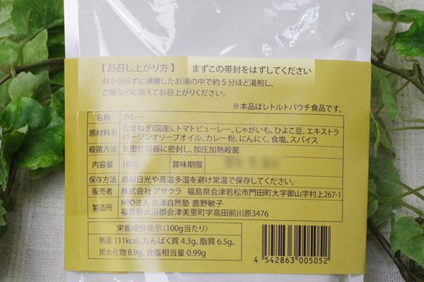 チェチのスパイルカレー180g【レトルトカレー】【v400】