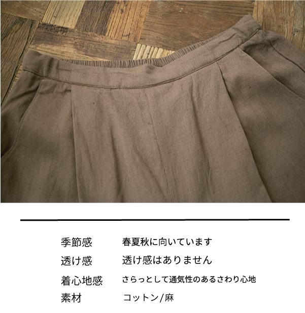 パンツ【メール便不可】  -PT0724