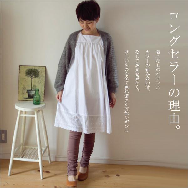 くしゅくしゅレギンス【メール便不可】  -PNT087