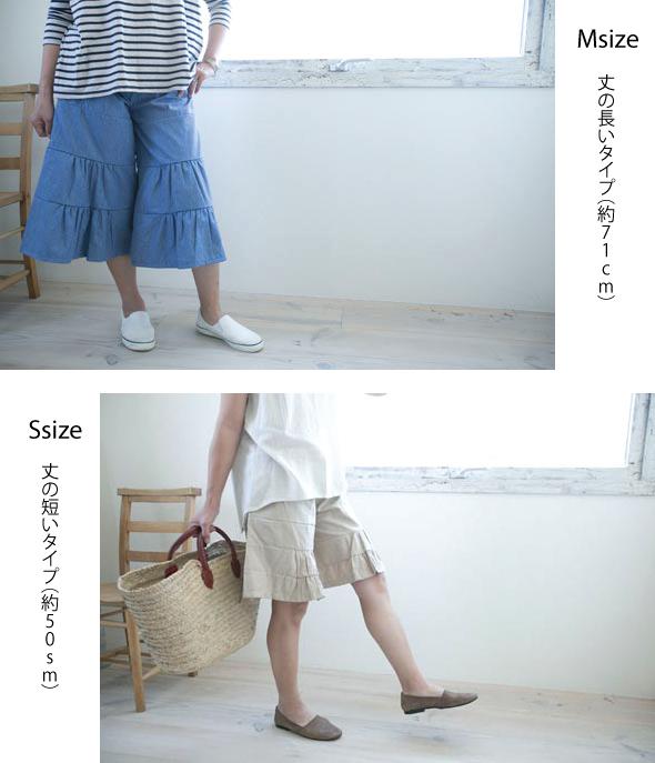 ガウチョパンツ【メール便不可】  -PNT134