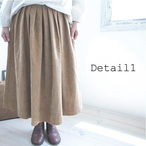 スカート【メール便不可】  -ST0374