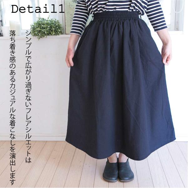 スカート【メール便不可】  -ST0384