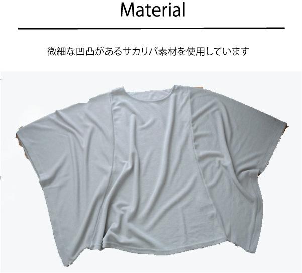 カットソー【メール便可】  -CS0584