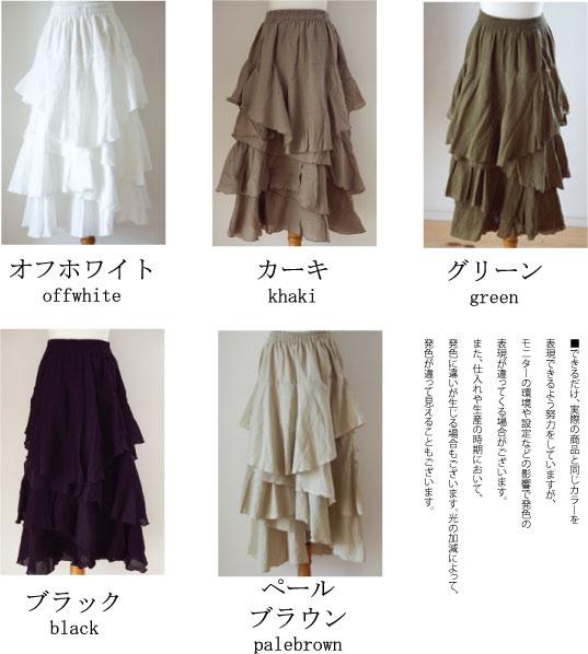 スカート【メール便不可】  -ST0106