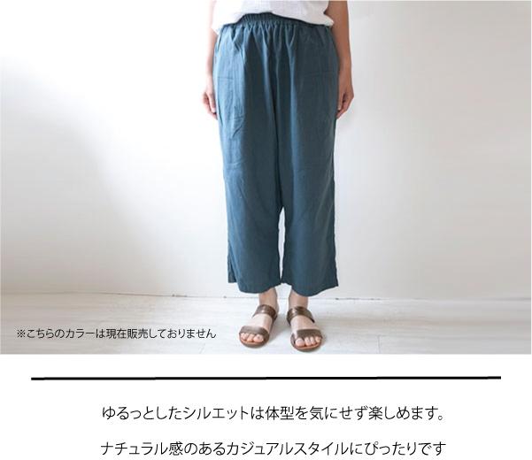 パンツ【メール便可】  -PT0694