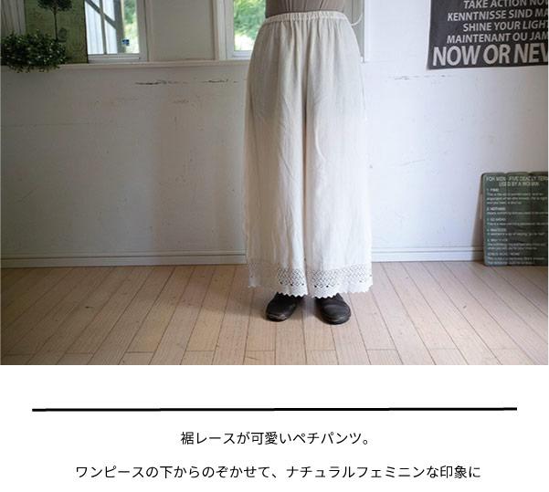 ペチパンツ【メール便可】  -PT0725