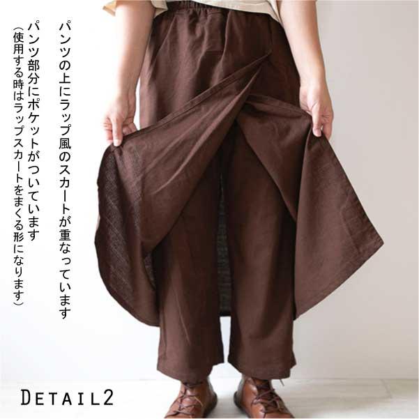 パンツ【メール便不可】  -PT0695