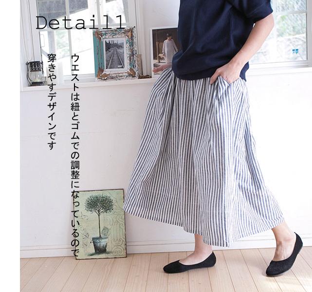 ギャザースカート【メール便不可】  -ST0356
