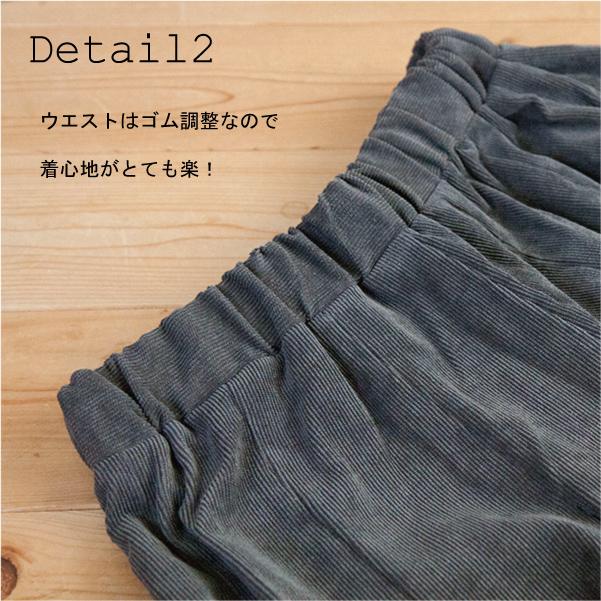 パンツ【メール便不可】  -PT0618