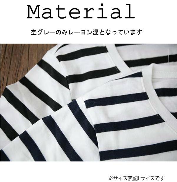 カットソー【メール便可】  -CS0536