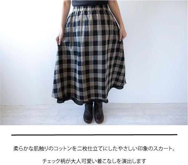 スカート【メール便不可】  -ST0445