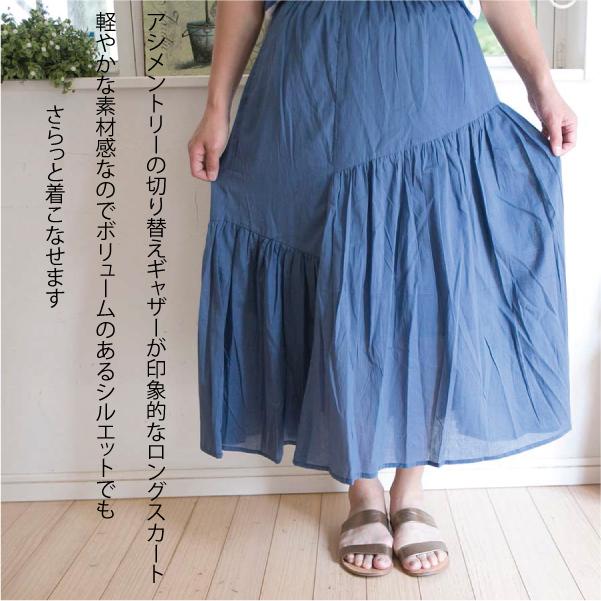 スカート【メール便不可】  -ST0397