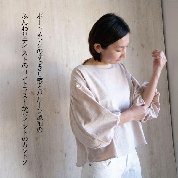 バルーンスリーブ コットン カットソー【メール便可】  -BS0402