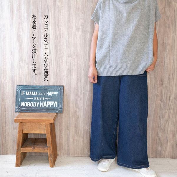 パンツ【メール便不可】  -PT0659