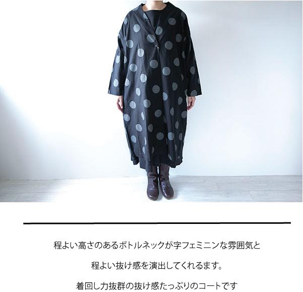 コート【メール便不可】  -CD0385