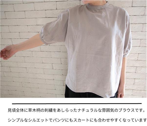 ブラウス【メール便可】  -BS0682