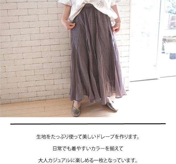 スカート【メール便不可】  -ST0507
