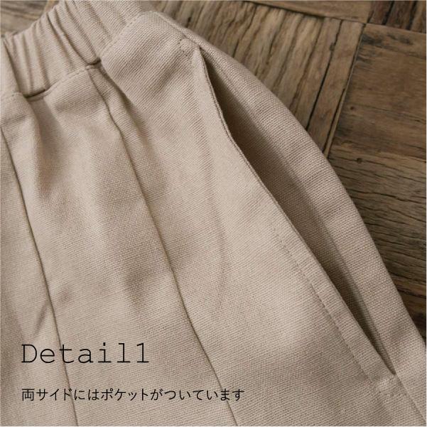 スカーチョ【メール便不可】  -PT0476
