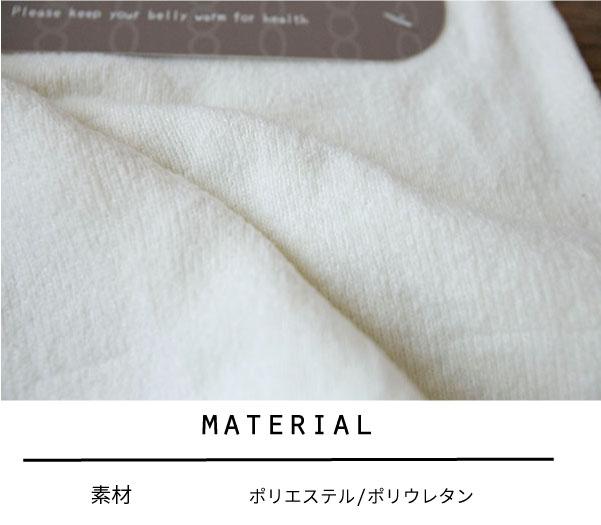 腹巻【メール便不可】  -AE0200