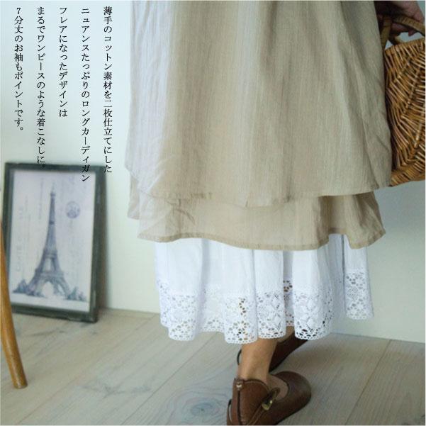 ふんわりコットンカーディガン【メール便不可】  -CD0259