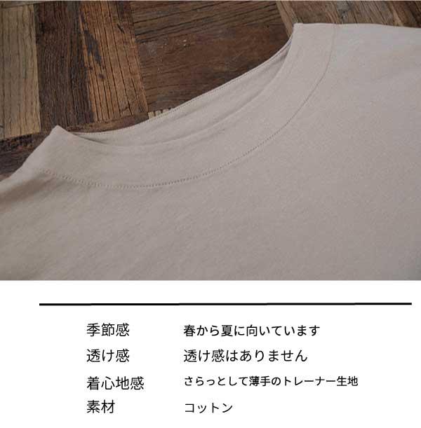 カットソー【メール便可】  -CS0605