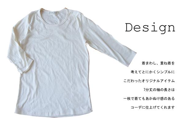 インナー七分丈カットソー【メール便可】  -CS0205