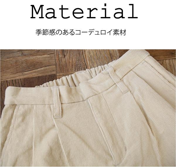 パンツ【メール便不可】  -PT0662
