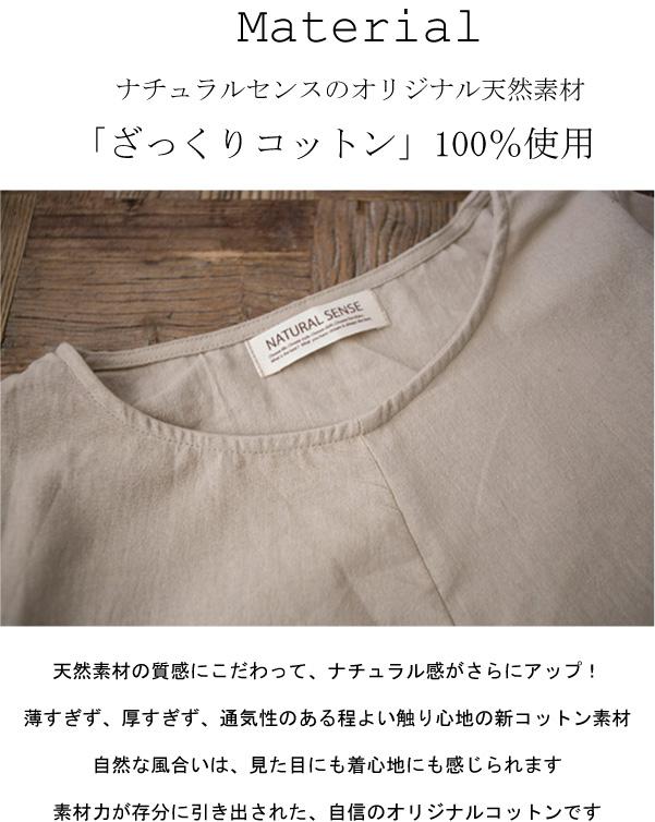 ワンピース【メール便可】  -NP1705