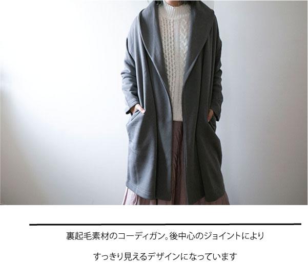 コーディガン【メール便不可】  -CT0143