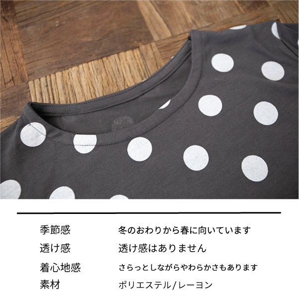 カットソー【メール便可】  -CS0603