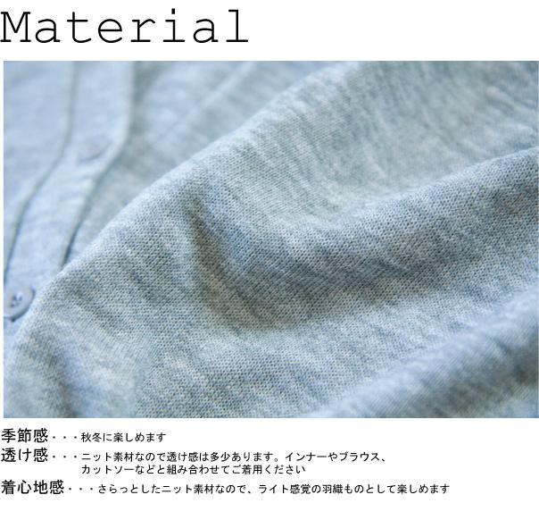 薄手ニットカーディガン【メール便不可】  -CD0251