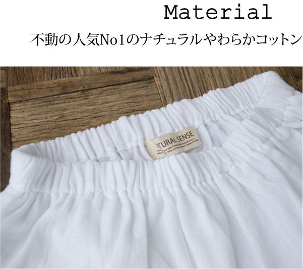 スカート【メール便不可】  -ST0403