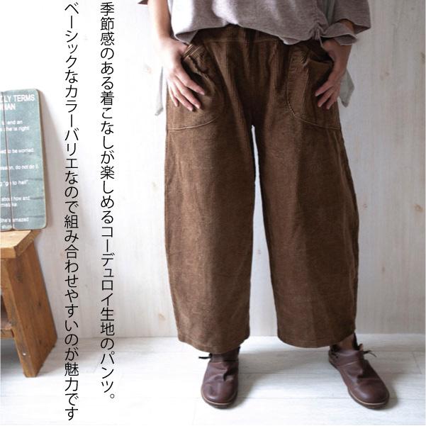パンツ【メール便不可】  -PT0676