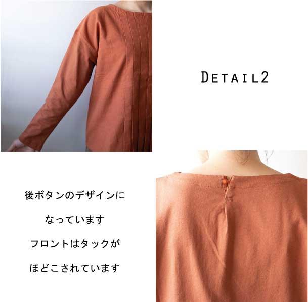 カットソー【メール便可】  -CS0591