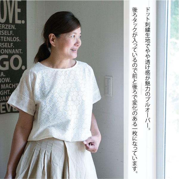 プルオーバー【メール便可】  -CS0543