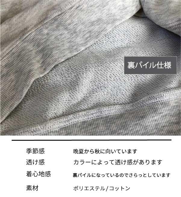 プルオーバー【メール便不可】  -CS0594