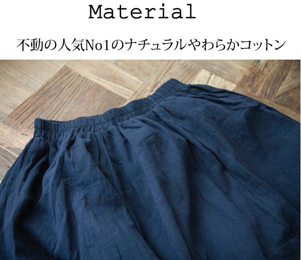 スカート【メール便不可】  -ST0366